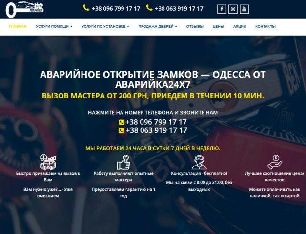 Створення сайту avariyka24x7.com.ua