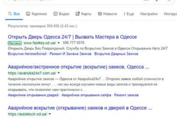Просування сайту компанії Аварійка24х7 (avariyka24x7.com.ua)