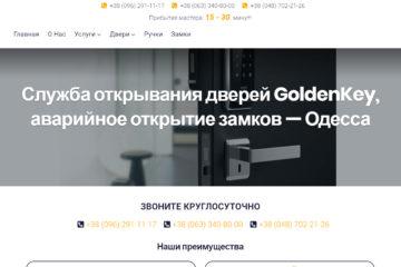 создание сайта GoldenKey.od.ua