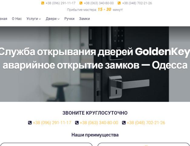 Створення сайту GoldenKey.od.ua