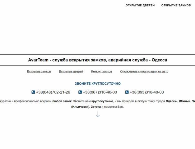 Створення сайту AvarTeam.od.ua
