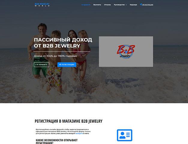 Розробка сайту b2b-jewelry-world.com