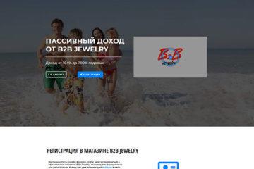 Создание сайта b2b-jewelry-world.com
