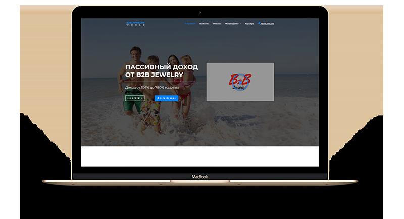 Разработка сайта b2b-jewelry-world.com