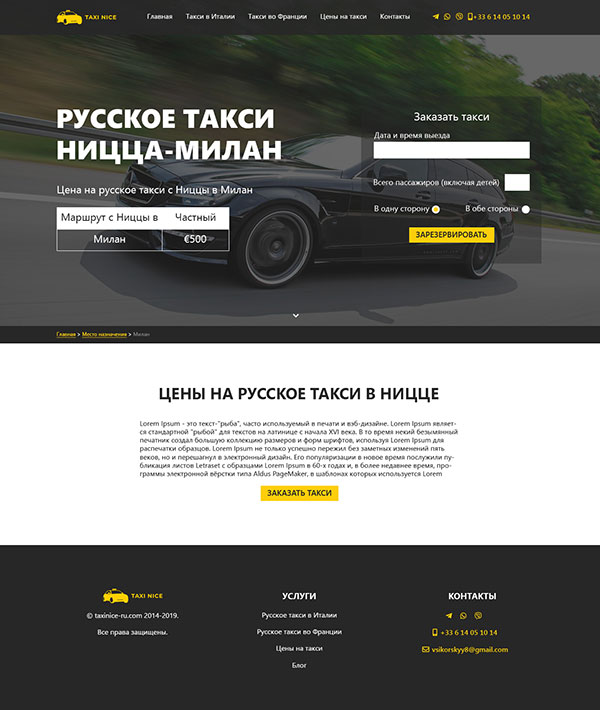 Дизайн страницы города сайта Taxi Nice