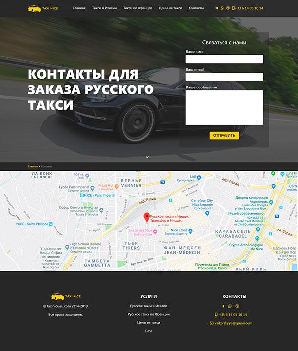 Дизайн страницы контактов сайта Taxi Nice
