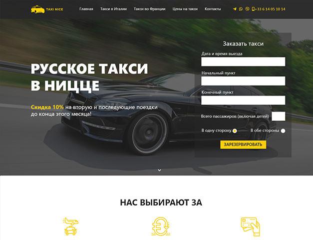 Розробка дизайну сайту Taxi-Nice