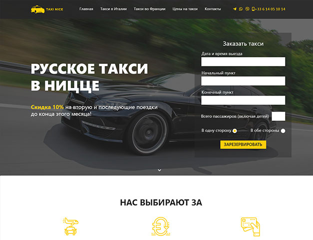 Дизайн сайта Taxi Nice