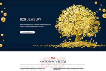 Создание сайта b2b-jewelry.co.ua