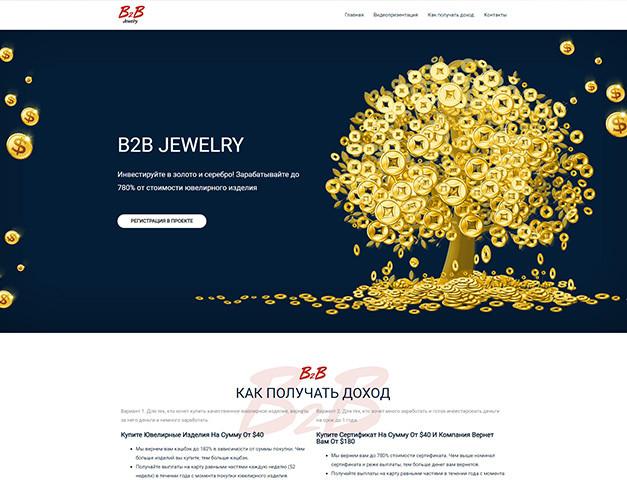 Розробка сайту b2b-jewelry.co.ua