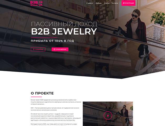 Розробка сайту mari.b2b-jewelry.in.ua