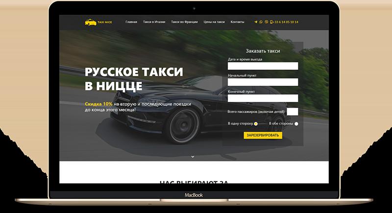 Розробка сайту TaxiNice