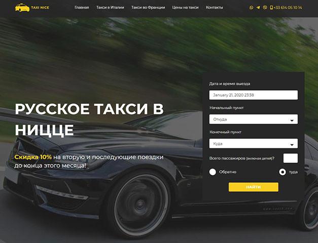 Створення сайту TaxiNice-Ru.com