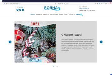 Создание сайта торгового центра ВОЛНА (Одесса)