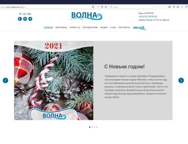 Створення сайту торгового центру ХВИЛЯ (Одеса)