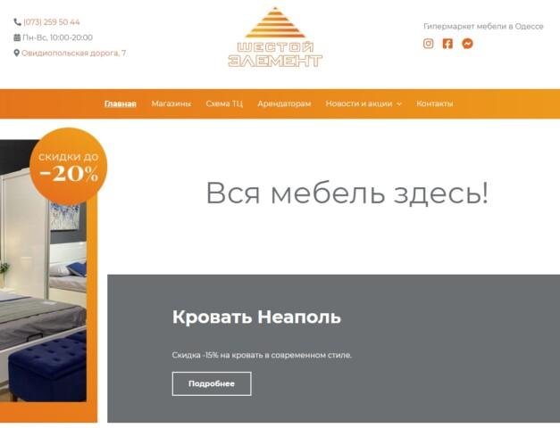 """Создание сайта торгового центра """"6 элемент"""" (Одесса)"""