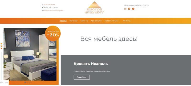 Продажа мебели в Одессе купить мебель в гипермаркете Шестой Элемент
