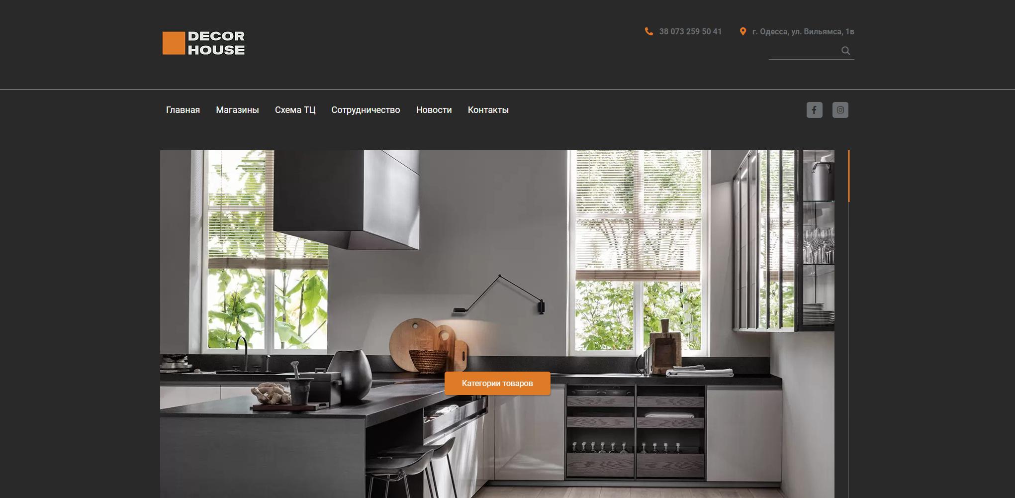 создание сайта decor-house.com.ua